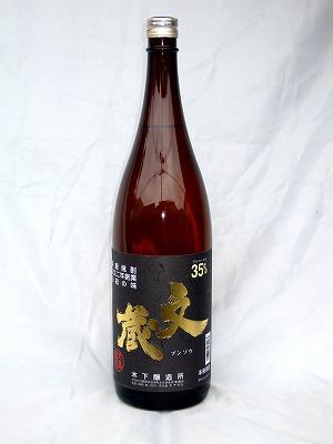 球磨焼酎 文蔵  35% 1.8L