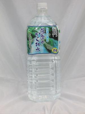 薩摩のかくれ水 2L