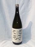ふわ ふわ。 純米吟醸酒(辛口) 1.8L