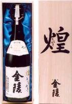 純米大吟醸 煌金陵 1.8L