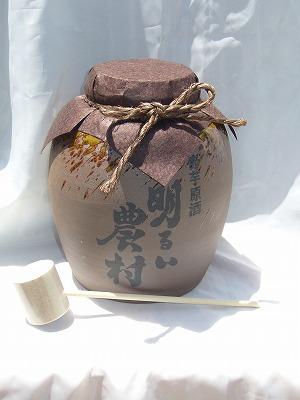 赤土甕入り「赤芋原酒明るい農村」