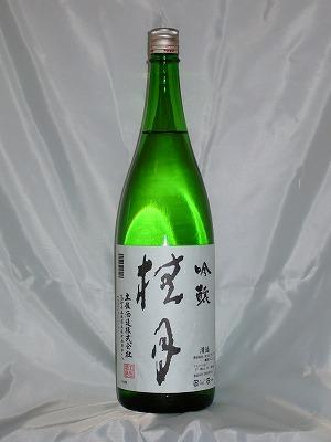 桂月 吟醸 1.8L