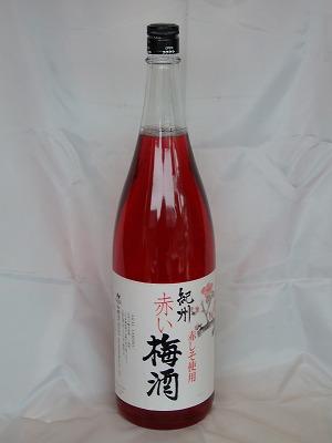 赤い梅酒 1.8L
