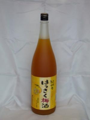 はっさく梅酒 1.8L