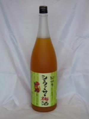 シークワーサー梅酒 1.8L