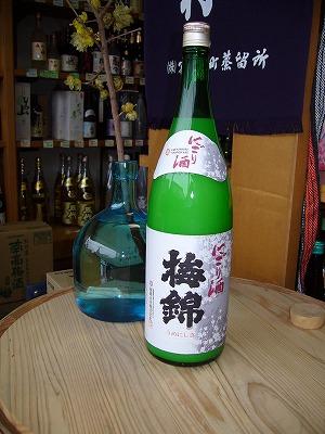 梅錦 にごり酒 1.8L